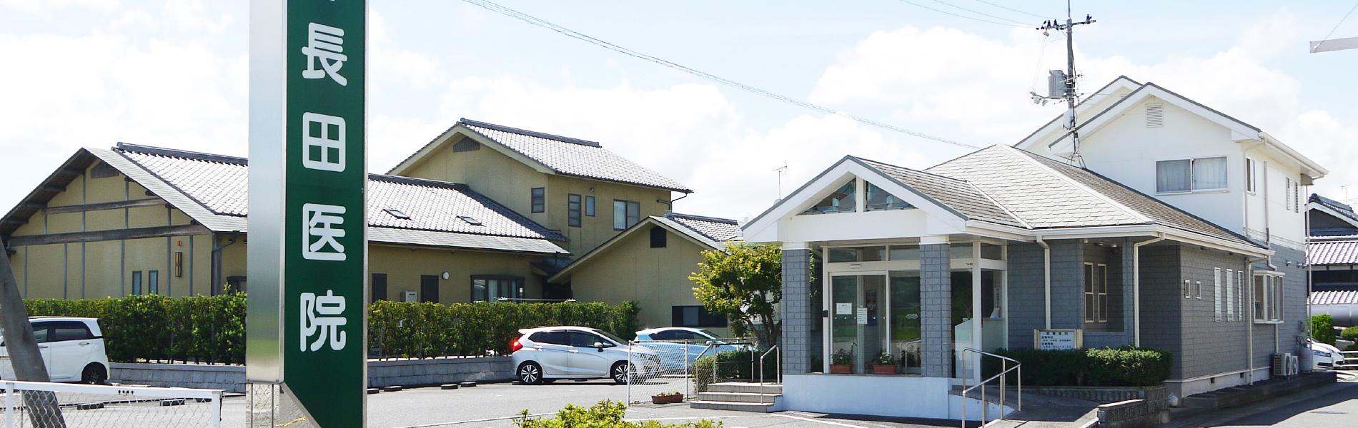 瀬戸内市の内科・小児科・リハビリテーション科 長田医院